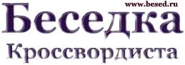 Кроссвордиста